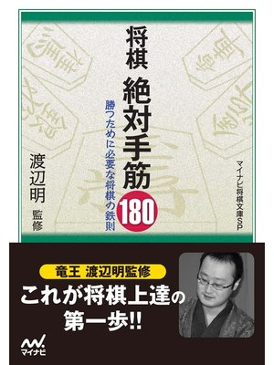 cover image of 将棋 絶対手筋180