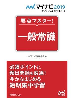 cover image of マイナビ2019オフィシャル就活BOOK 要点マスター! 一般常識