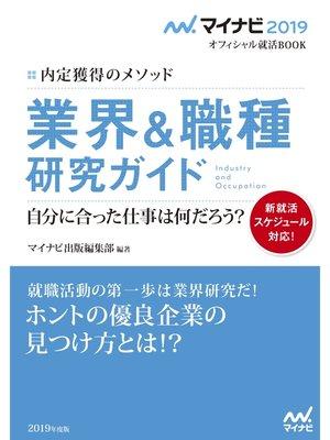 cover image of マイナビ2019オフィシャル就活BOOK 内定獲得のメソッド 業界&職種研究ガイド