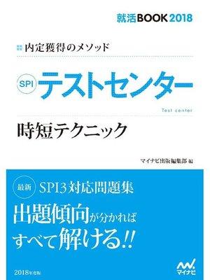 cover image of 就活BOOK2018 内定獲得のメソッド SPI  テストセンター 時短テクニック