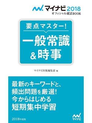 cover image of マイナビ2018オフィシャル就活BOOK 要点マスター! 一般常識&時事