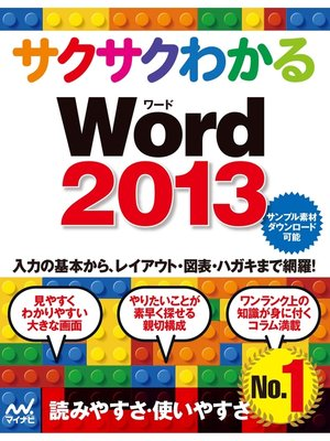 cover image of サクサクわかる Word 2013
