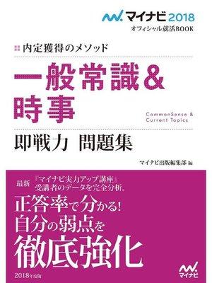 cover image of マイナビ2018オフィシャル就活BOOK 内定獲得のメソッド 一般常識&時事 即戦力問題集