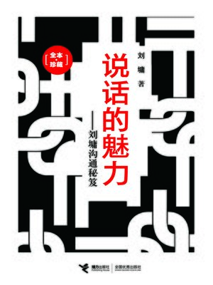 cover image of 说话的魅力