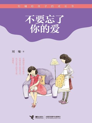 cover image of 不要忘了你的爱