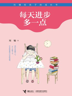 cover image of 每天进步多一点