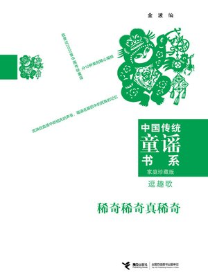 cover image of 稀奇稀奇真稀奇