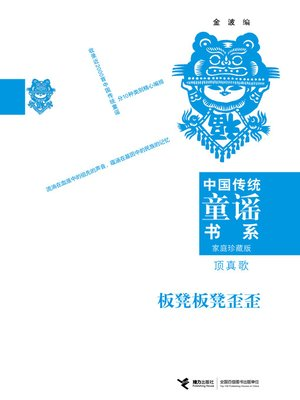 cover image of 板凳板凳歪歪
