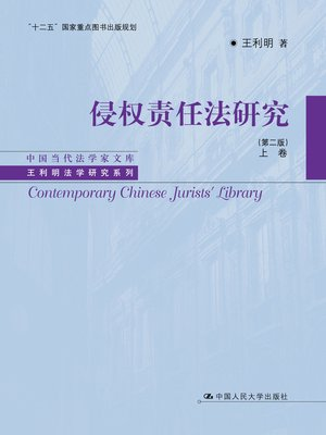 cover image of 侵权责任法研究(第二版)上卷