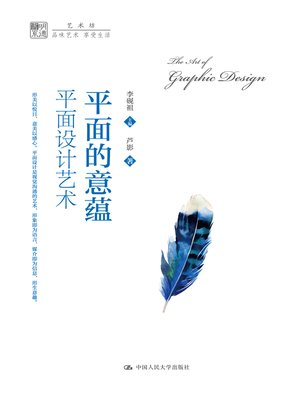 cover image of 平面的意蕴