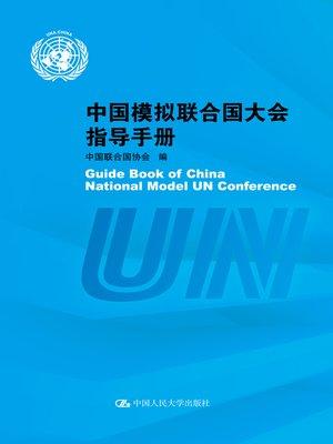 cover image of 中国模拟联合国大会指导手册
