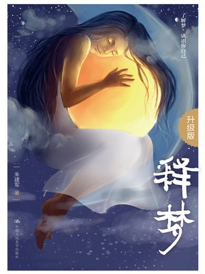 cover image of 释梦
