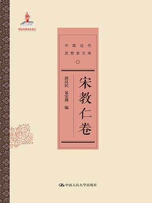 cover image of 宋教仁卷
