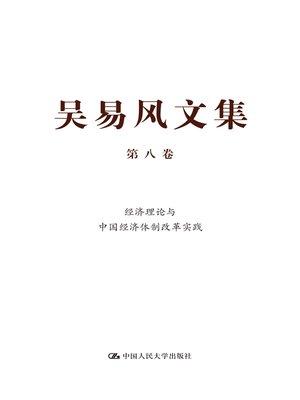 cover image of 吴易风文集 第八卷 经济理论与中国经济体制改革实践