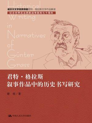 cover image of 君特·格拉斯叙事作品中的历史书写研究