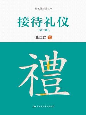 cover image of 接待礼仪(第二版)