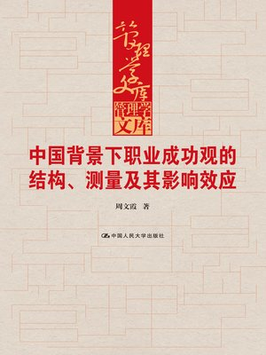 cover image of 中国背景下职业成功观的结构、测量及其影响效应