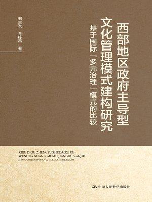 cover image of 西部地区政府主导型文化管理模式建构研究
