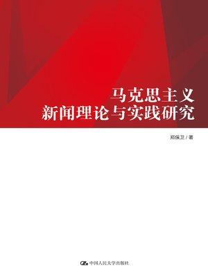 cover image of 马克思主义新闻理论与实践研究