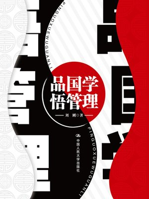 cover image of 品国学 悟管理