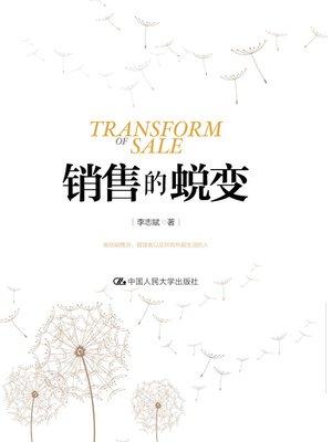 cover image of 销售的蜕变