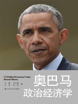 cover image of 奥巴马政治经济学