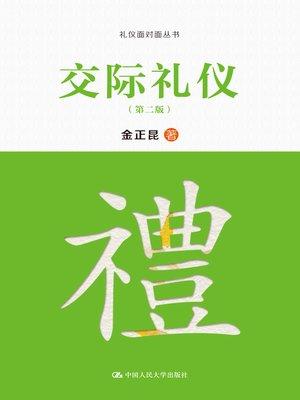 cover image of 交际礼仪(第二版)