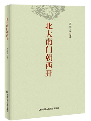 cover image of 北大南门朝西开
