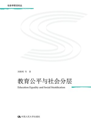 cover image of 教育公平与社会分层