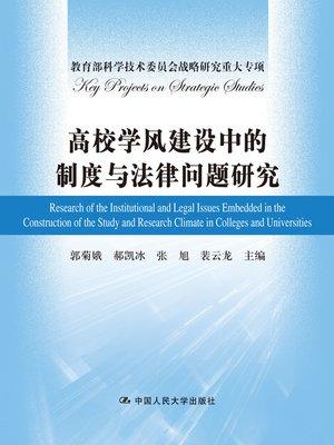 cover image of 高校学风建设中的制度与法律问题研究
