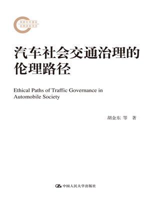 cover image of 汽车社会交通治理的伦理路径
