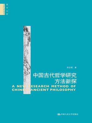 cover image of 中国古代哲学研究方法新探