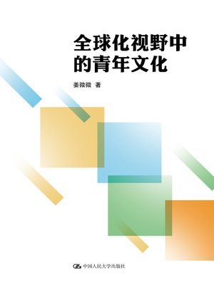 cover image of 全球化视野中的青年文化