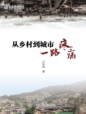 cover image of 从乡村到城市