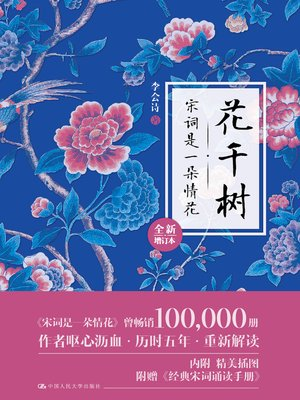 cover image of 花千树