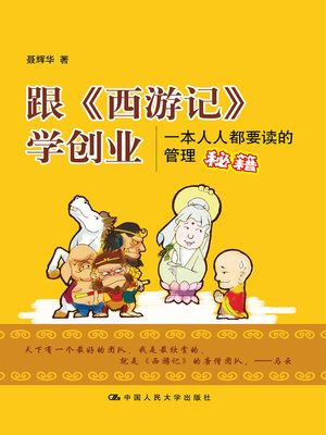 cover image of 跟《西游记》学创业