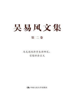 cover image of 吴易风文集 第二卷 马克思经济学来源研究