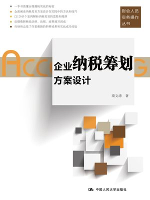 cover image of 企业纳税筹划方案设计