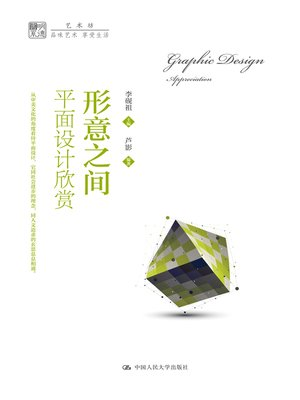 cover image of 形意之间