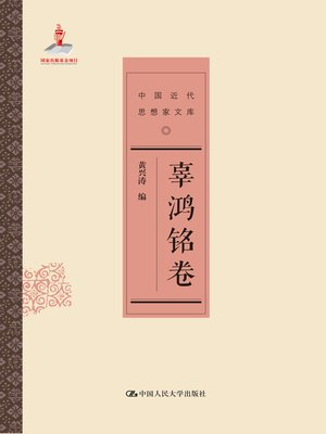 cover image of 辜鸿铭卷