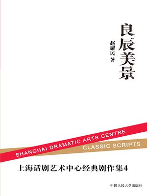 cover image of 良辰美景