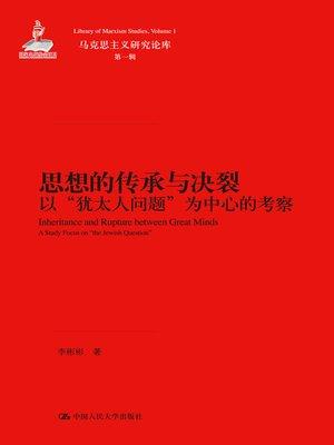 cover image of 思想的传承与决裂