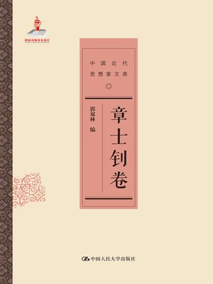cover image of 章士钊卷