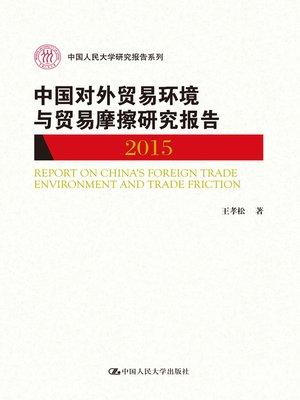 cover image of 中国对外贸易环境与贸易摩擦研究报告 2015