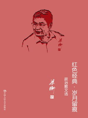 cover image of 红色经典·岁月留痕