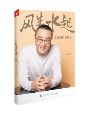 cover image of 风生水起