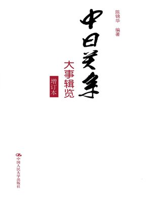 cover image of 中日关系大事辑览(增订本)