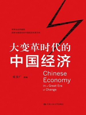 cover image of 大变革时代的中国经济