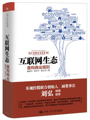cover image of 互联网生态