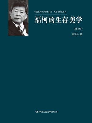 cover image of 福柯的生存美学(第2版)